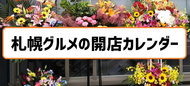 札幌グルメの新店開店カレンダー