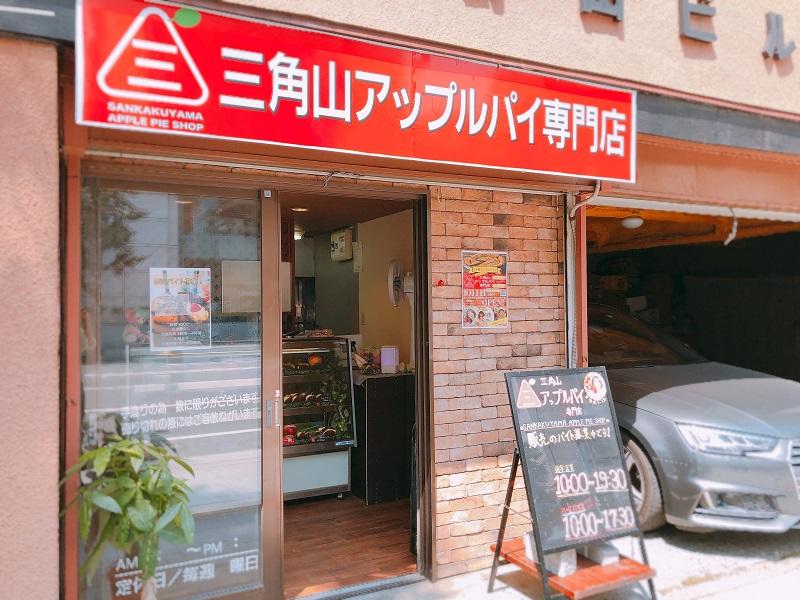 三角 山 アップル パイ